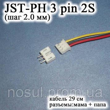 JST-PH 3 pin 2S (шаг 2.0 мм) разъем папа+мама кабель 30 см (iMAX B6 7.4v LiPo для балансиров)