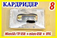Кардридер картридер №8 USB MS M2 MMC на подарок