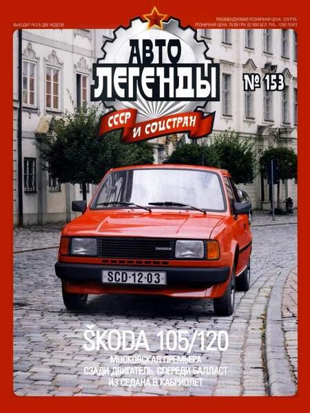 Модель Автолегенды коллекционная (ДеАгостини) №153