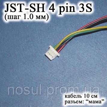 JST-SH 4 pin 3S (шаг 1.0 мм) разъем мама кабель 10 см (iMAX B6 7.4v LiPo для балансиров)