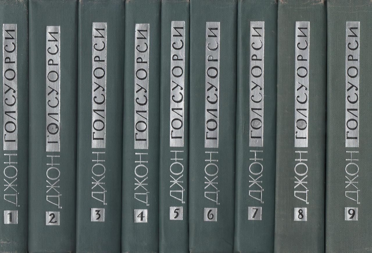 Джон Голсуорси. Собрание сочинений в 16-и томах