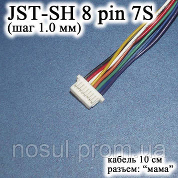 JST-SH 8 pin 7S (шаг 1.0 мм) разъем мама кабель 10 см (iMAX B6 7.4v LiPo для балансиров)