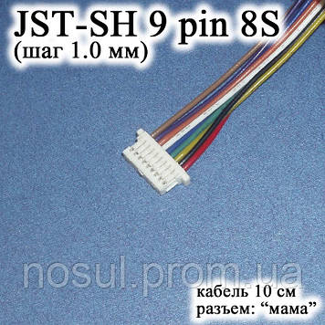 JST-SH 9 pin 8S (шаг 1.0 мм) разъем мама кабель 10 см (iMAX B6 7.4v LiPo для балансиров)