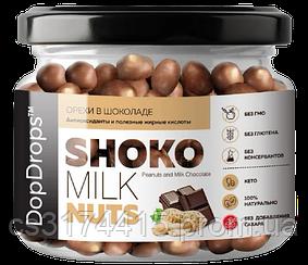Орехи в шоколаде DopDrops™ SHOKO MILK NUTS Арахис в натуральном молочном шоколаде (165 грамм)