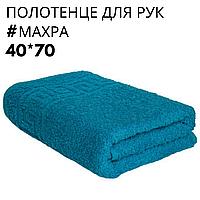 Махровий рушник для рук, Туркменістан, 430 гр\м2, темна бірюза, 40*70 см