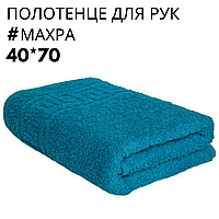 Махровое полотенце для рук темная бирюза, 40*70 см, Туркменистан, 430 гр\м2,