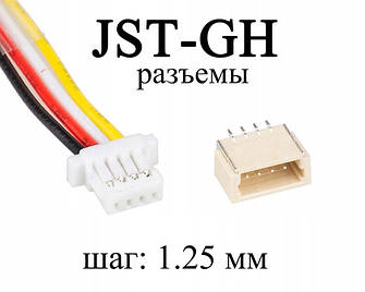 Разъемы JST-GH (шаг 1.25 мм)