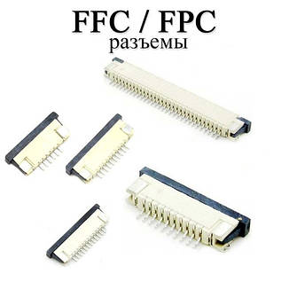 FFC / FPC разъемы