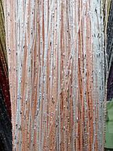 Шторы нити Радуга Дождь 3х3м Белый Персиковый с люрексом