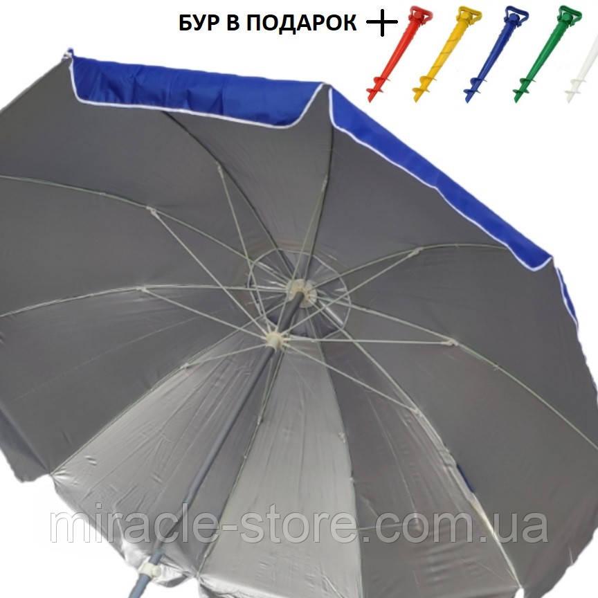 Большой зонт с клапаном , Серебряное напыление, защита от УФ лучей. Диаметром  2.50 м