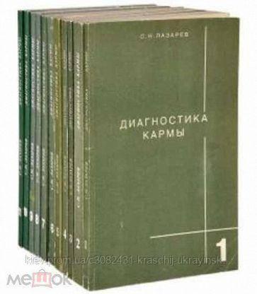 Лазарев С. Н. Диагностика кармы Том 1-12 (комплект)