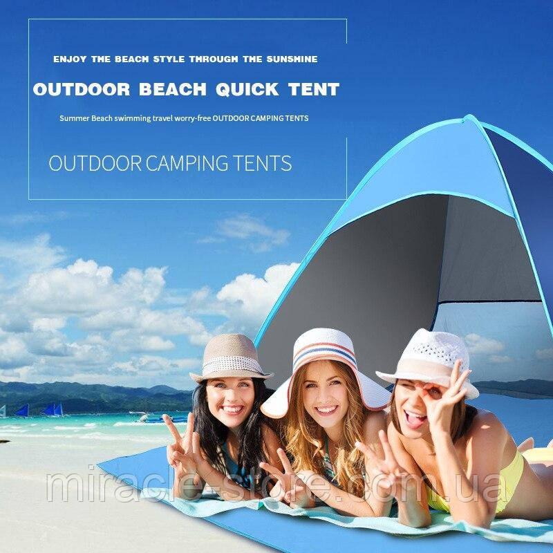 Палатка автоматическая для кемпинга и пляжа 200*165*130 быстрое открытие уф защита 2 цвета