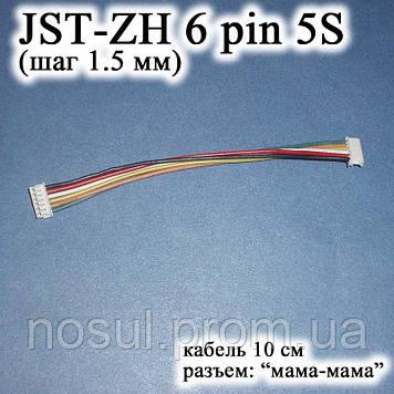 JST-ZH 6 pin 5S (шаг 1.5 мм) разъем мама-мама (двойной) кабель 10 см iMAX B6 7.4v LiPo для балансировка