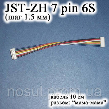JST-ZH 7 pin 6S (шаг 1.5 мм) разъем мама-мама (двойной) кабель 10 см iMAX B6 7.4v LiPo для балансировка