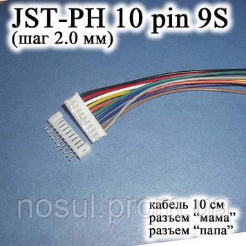 JST-PH 10 pin 9S (шаг 2.0 мм) разъем мама-папа кабель 10 см iMAX B6 7.4v LiPo для балансировка