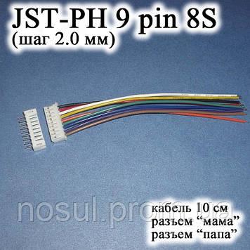 JST-PH 9 pin 8S (шаг 2.0 мм) разъем мама-папа кабель 10 см iMAX B6 7.4v LiPo для балансировка