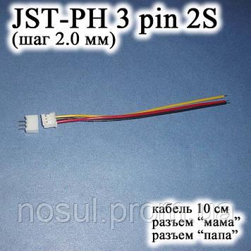 JST-PH 3 pin 2S (шаг 2.0 мм) разъем мама-папа кабель 10 см iMAX B6 7.4v LiPo для балансировка