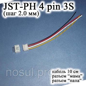 JST-PH 4 pin 3S (шаг 2.0 мм) разъем мама-папа кабель 10 см iMAX B6 7.4v LiPo для балансировка