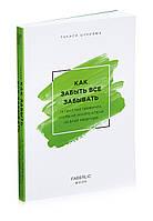 Faberlic Книга Как забыть всё забывать Такаси Цукияма арт 10101