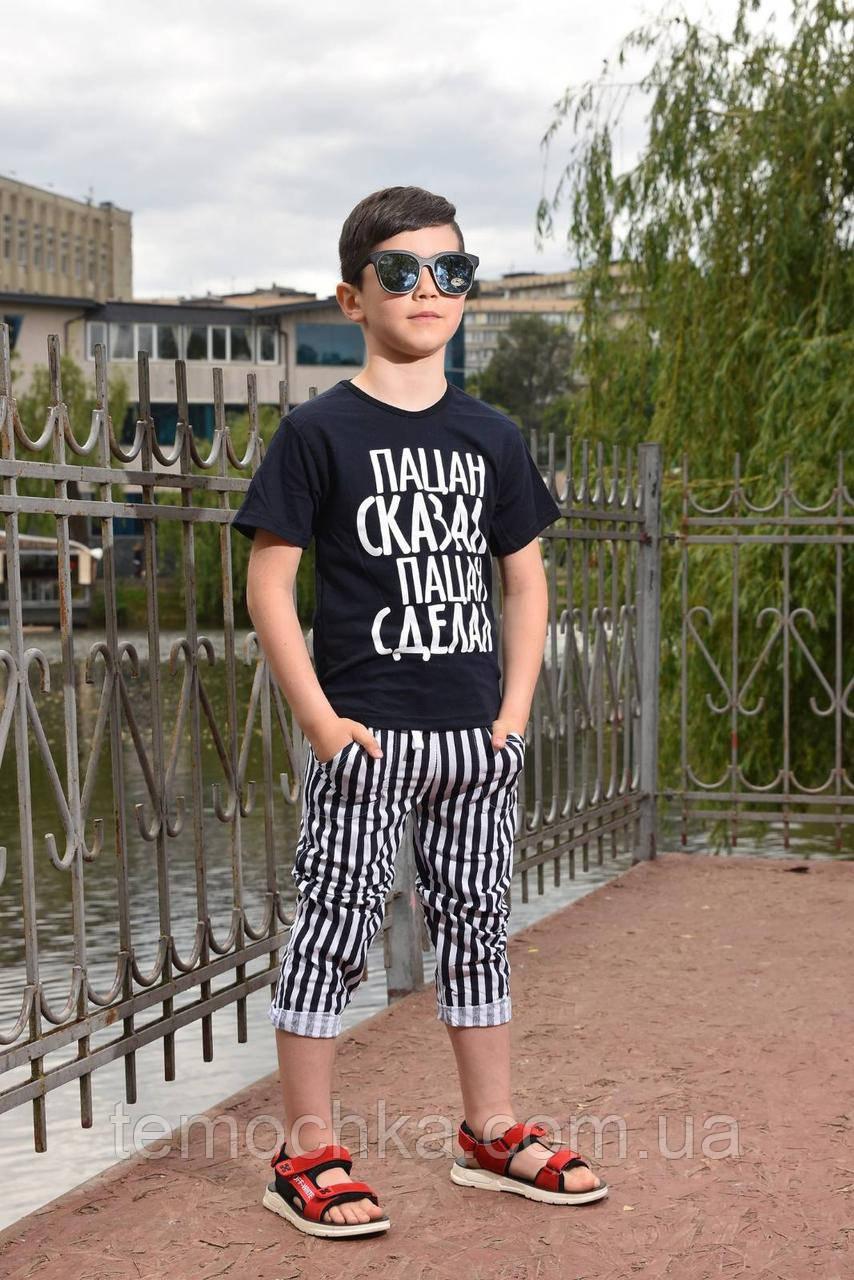Літній комплект костюм для хлопчика c шортами і футболкою