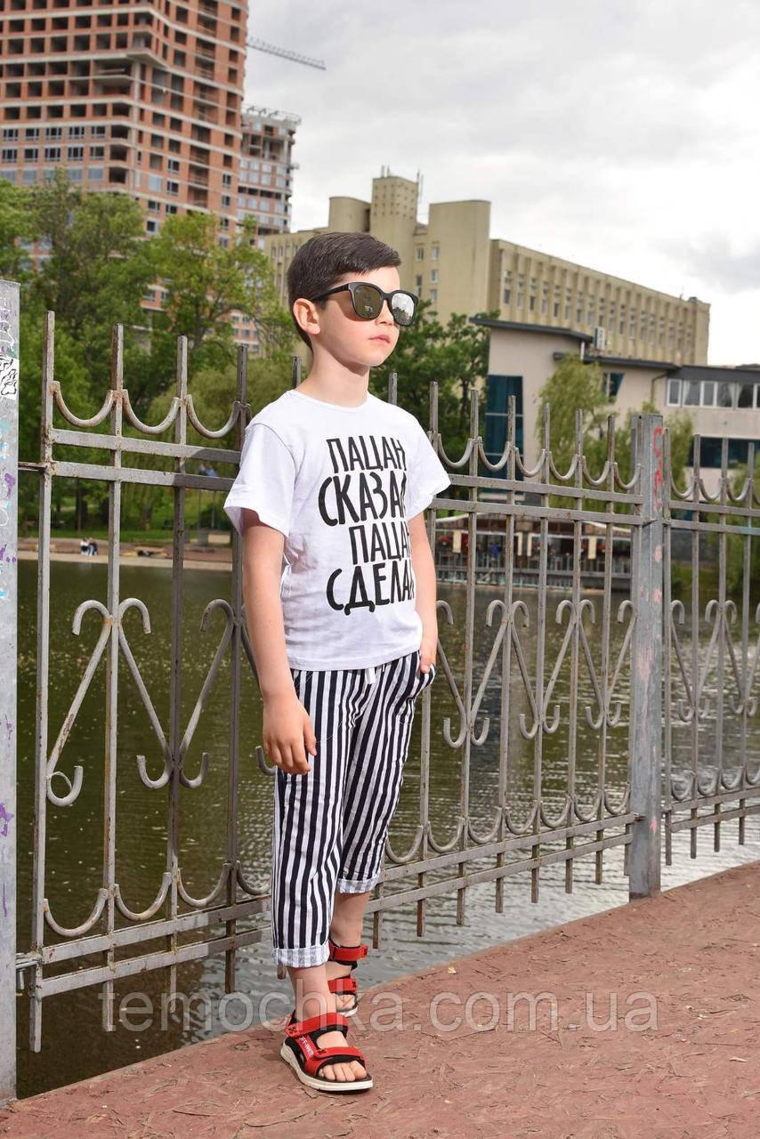Летний комплект костюм для мальчика c шортами и футболкой