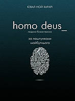 Юваль Ной Харари Homo Deus: За лаштунками майбутнього