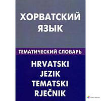 Хорватский язык. Тематический словарь