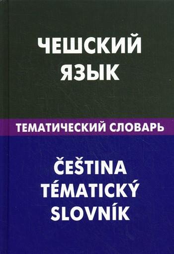 Чеська мова. Тематичний словник