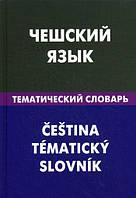 Чешский язык. Тематический словарь