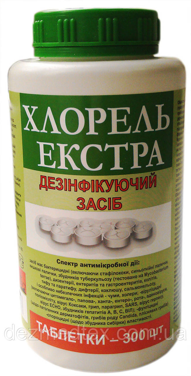 Дезинфицирующее средство  ХЛОРЕЛЬ ЕКСТРА  1 кг