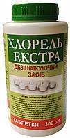 Дезинфицирующее средство  ХЛОРЕЛЬ ЕКСТРА  1 кг, фото 1