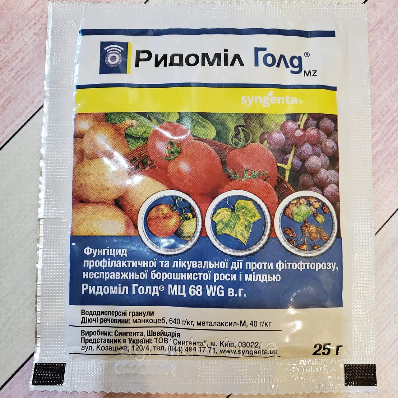 """Фунгіцид """"Ридоміл Голд"""" 25 гр., Препарат для захисту рослин (Syngenta)"""