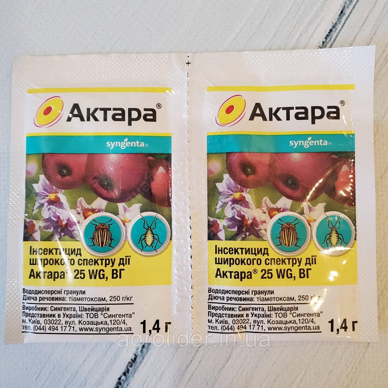 """Инсектицид """"Актара"""" 1.4 гр, Препарат от вредителей (Syngenta)"""