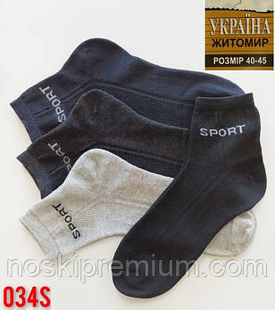 Шкарпетки чоловічі бавовна з сіткою середні Житомир Україна, розмір 41-45, асорті, 034-013