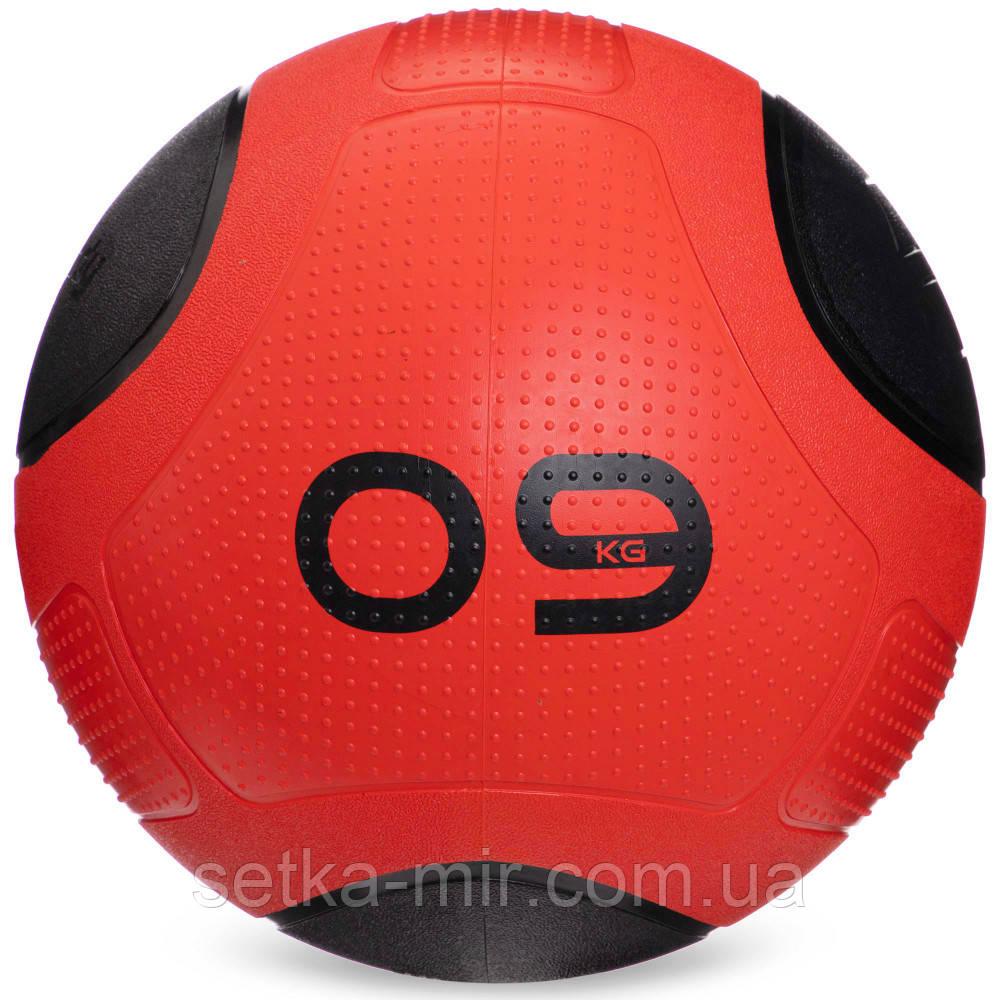 М'яч медичний медбол MODERN Medicine Ball FI-2620-9 9кг