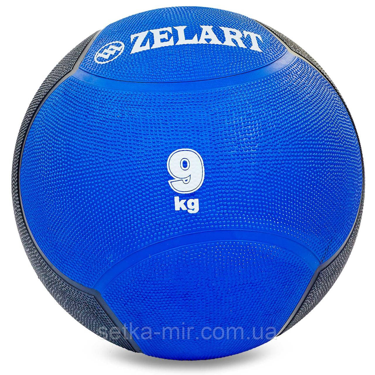 М'яч медичний медбол Zelart Medicine Ball FI-5121-9 9кг