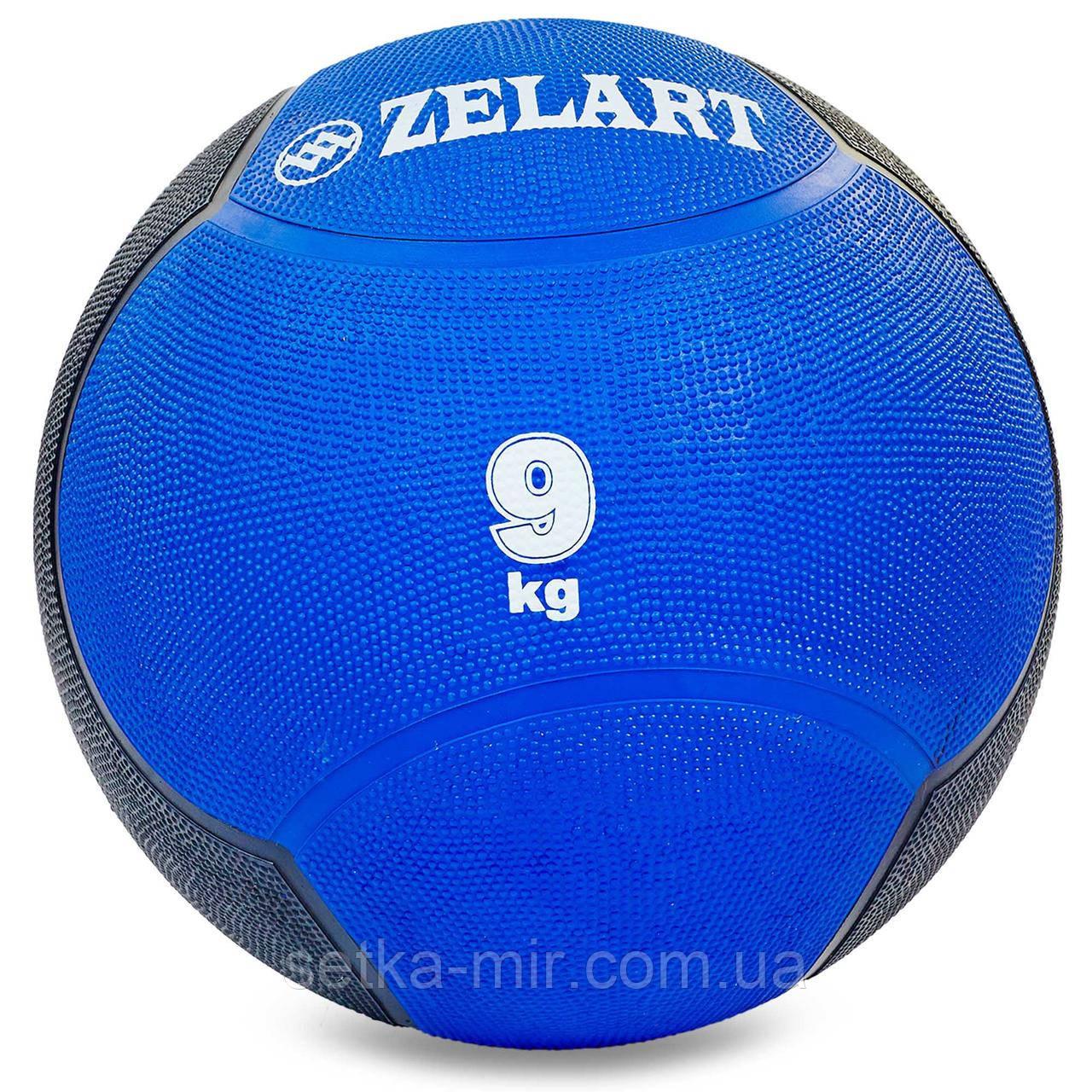 Мяч медицинский медбол Zelart Medicine Ball FI-5121-9 9кг