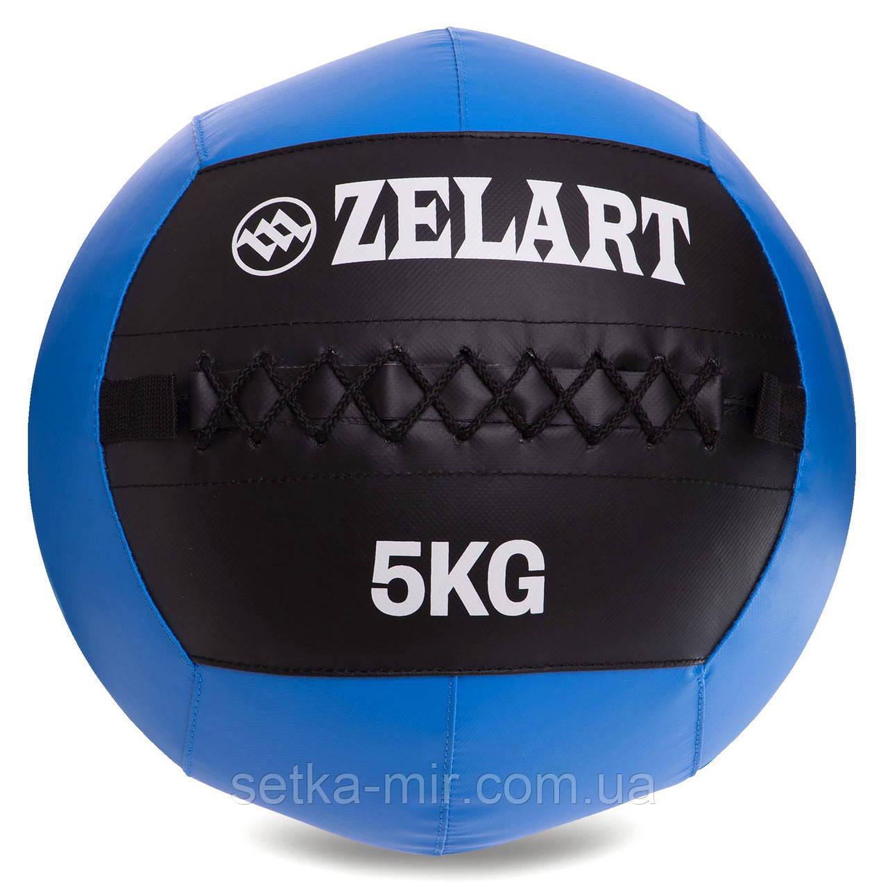 Мяч волбол для кроссфита и фитнеса 5кг Zelart WALL BALL FI-5168-5