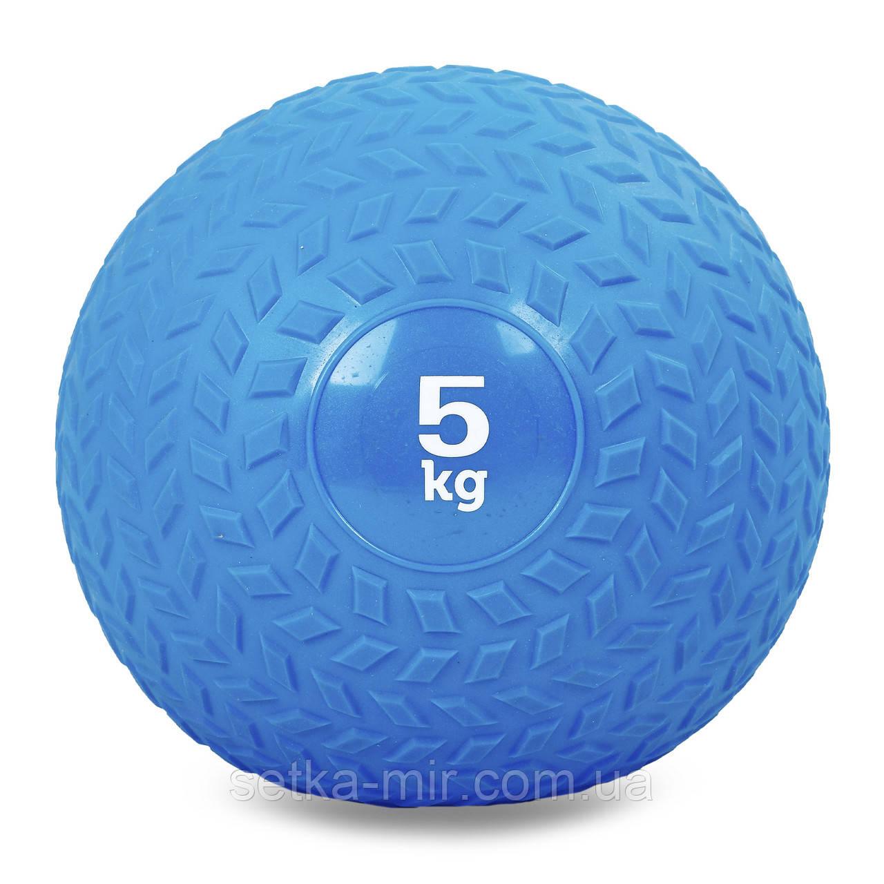 Мяч набивной слэмбол для кроссфита рифленый Record SLAM BALL FI-5729-5 5кг