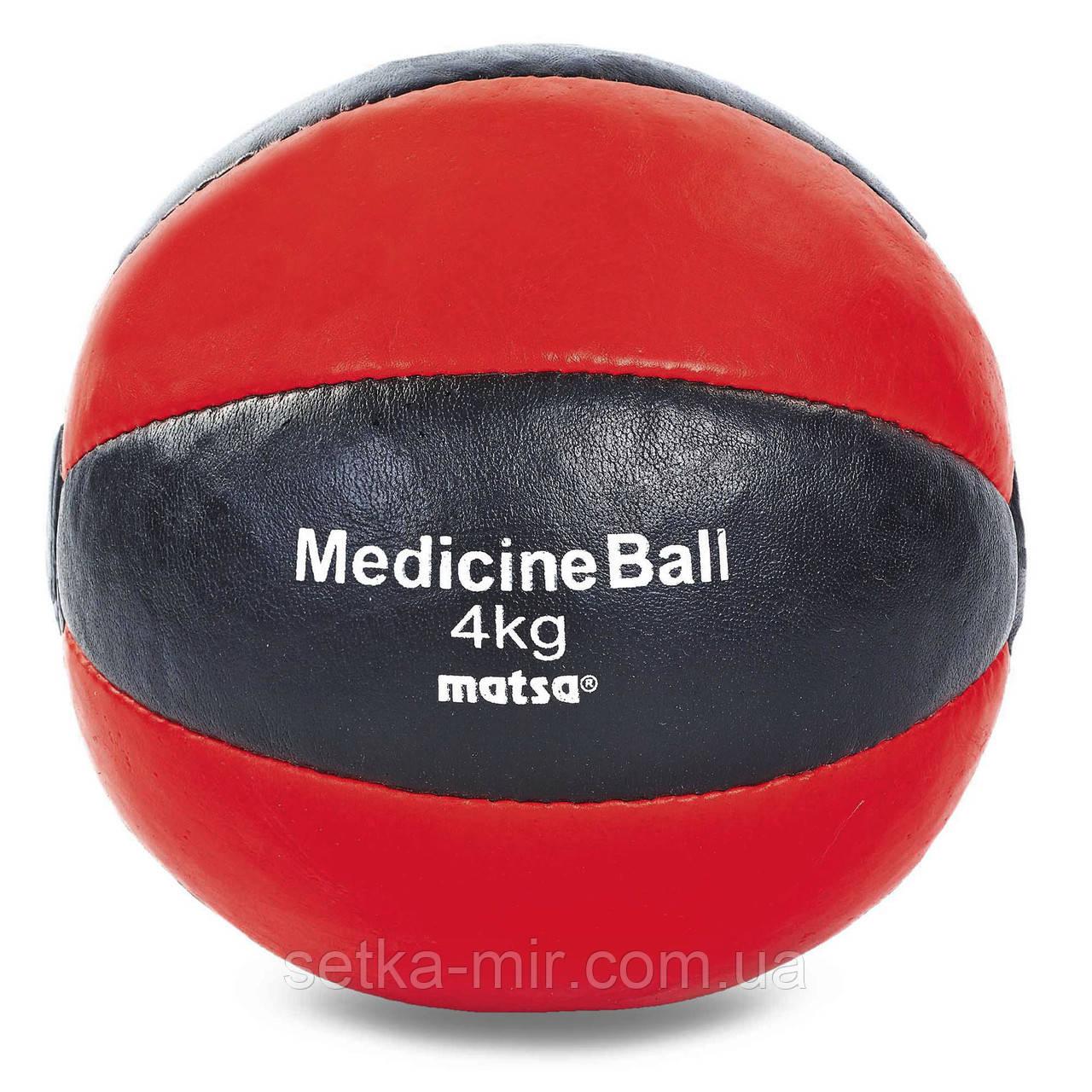 М'яч медичний медбол MATSA Medicine Ball ME-0241-4 4кг