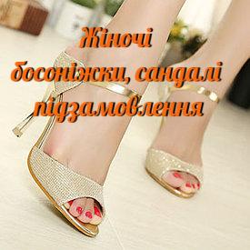 Жіночі босоніжки, сандалі, шльопанці під замовлення
