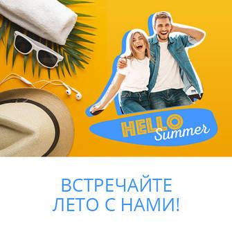 Встречайте лето с нами!