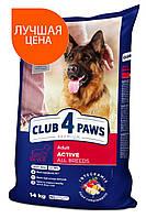 Клуб 4 лапы корм для активных собак 14 кг