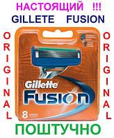Сменная кассета для бритья Gillette Fusion поштучно ORIGINAL 100% Гарантия Качества