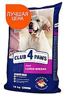 Клуб 4 лапы корм для собак крупных пород 14 кг