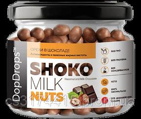 Орехи в шоколаде DopDrops™ SHOKO MILK NUTS Фундук в натуральном молочном шоколаде (165 грамм)