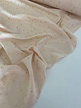 Муслін (бавовняна тканина) жатка Гліттер золота зірочка на беже (ширина 1,35 м)
