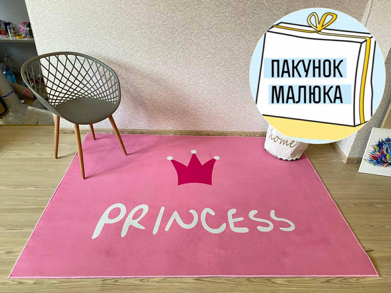 """Безкоштовна доставка! Килим в дитячу """"Принцеса"""" (150 *200 см)"""
