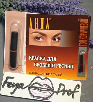 """""""Анна"""" - Краска для бровей и ресниц коричневая"""
