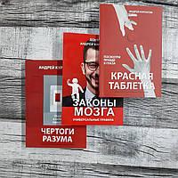 Набор книг: Чертоги разума, Законы мозга, Красная таблетка-1